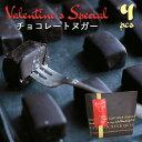 【バレンタイン 早割 11%OFF】 バレンタイン チョコレ...