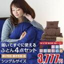 3サイズ展開 送料無料 色柄選べるほこりの出にくい 布団 4...