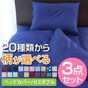3サイズ展開 送料無料 選べるベッドカバーセット セミダブルサイズ 洋式用 掛布団カバー ベッドBOXシーツ 枕カバー【20種類から選べる】