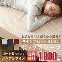 サテン ボックスシーツ ベッド用 シングル サイズ 綿100...