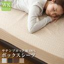 サテン ボックスシーツ ベッド用 ワイドキング サイズ 綿100% 選べる4カラー【送料無料】