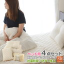 掛布団 ベッドパッド 枕 収納袋の4点セット帝人のマイティトップで清潔安心にご使用いただけます。