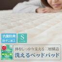 7サイズ展開 送料無料 防ダニ 抗菌防臭 ベッドパッド シン...