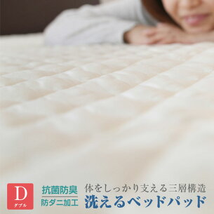 ウォッシャブル ベッドパットマイティトップ