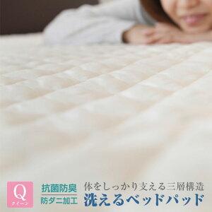 クィーンサイズ ウォッシャブル ベッドパットマイティトップ
