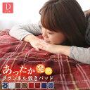 発熱 フランネル 敷きパッド ダブル サイズ 洗える あったか 発熱綿使用 敷パッド 敷きパット 敷パット ベッドパッド ベッドパット ベッドシーツ パットシーツ A061