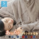 あったか フランネル 毛布 シングル 【送料無料】 抗菌防臭 フランネル毛布 毛布 モウフ もうふ 寝具 軽量毛布