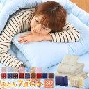 布団セット 掛け敷き布団セット セミダブルサイズ マットレス使用で寝心地アップ
