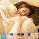 毛布 2枚合わせ毛布 選べる2タイプ あったか三層構造 もこもこ シープボア毛布 なめらか フランネル 毛布 シングル 発熱綿 吸湿発熱繊..
