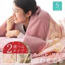毛布 2枚合わせ毛布 選べる2タイプ あったか三層構造 もこ...