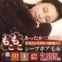 あったか三層構造 もこもこシープボア毛布 セミダブル 送料無料 吸湿発熱繊維 合わせ毛布 合せ毛布 綿入れ毛布 2枚合わせ 毛布布団 もうふ