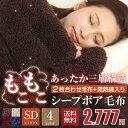 ★新発売★あったか三層構造 もこもこシープボア毛布 セミダブル 送料無料 吸湿発熱繊維 合わせ毛布 合せ毛布 綿入れ毛布 2枚合わせ 毛布布団 もうふ