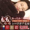 ★新発売★あったか三層構造 もこもこシープボア毛布 ダブルサイズ 送料無料 吸湿発熱繊維 合せ毛布 合わせ毛布 綿入れ毛布 2枚合わせ 毛布布団 もうふ