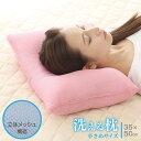 洗える 枕 小さめ 35x50cm 立体メッシュ 頸椎サポー...