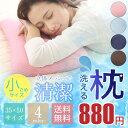送料無料 ウォッシャブル枕 35x50サイズ メッシュまくら