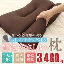 首にやさしい枕 ストレートネック対応 ハードタイプ ソフトタイプ 硬め 肩こり 高さ調節可能 手洗いOK 送料無料
