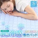 冷感 敷きパッド シングル ひんやり 接触冷感 蒸し暑い日本の夏にぴったり 送料無料