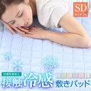 冷感 敷きパッド セミダブル ひんやり 接触冷感 蒸し暑い日本の夏にぴったり 送料無料