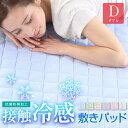 冷感 敷きパッド ダブル ひんやり 接触冷感 蒸し暑い日本の夏にぴったり 送料無料