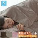 合わせ毛布 なめらかフランネル毛布で発熱綿をはさんだ三層構造のあったか毛布 A806