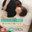 オールシーズンで使える 枕パッド 綿100% 43x63サイズ パイル生地 タオル生地 送料無料