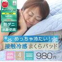 極冷え 冷感 枕パッド 43x63サイズ 送料無料