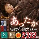 ★11/18まで時間限定価格★ 布団カバー フリースより暖か...