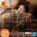 ★12/10まで時間限定価格★ 毛布がい...