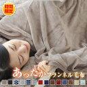 ★時間限定価格★ あったか フランネル 毛布 シングル 抗菌防臭 フランネル毛布 毛布 モ