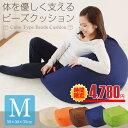 ★2/25まで時間限定価格★ ビーズクッション Mサイズ カバー付き 50×50×35cm 送料無料 ビーズ クッション ソファ 椅子