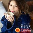 ★1/23まで時間限定価格★ 着る毛布 メンズ レディース ...