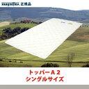 7,000円OFF マニフレックス トッパーA2(シングルサイズ)