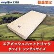 マニフレックス エアメッシュハットトリック(シングル)ホワイト【数量限定価格】