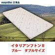 18,000円OFF マニフレックス イタリアンフトン2(ダブル)ブルー
