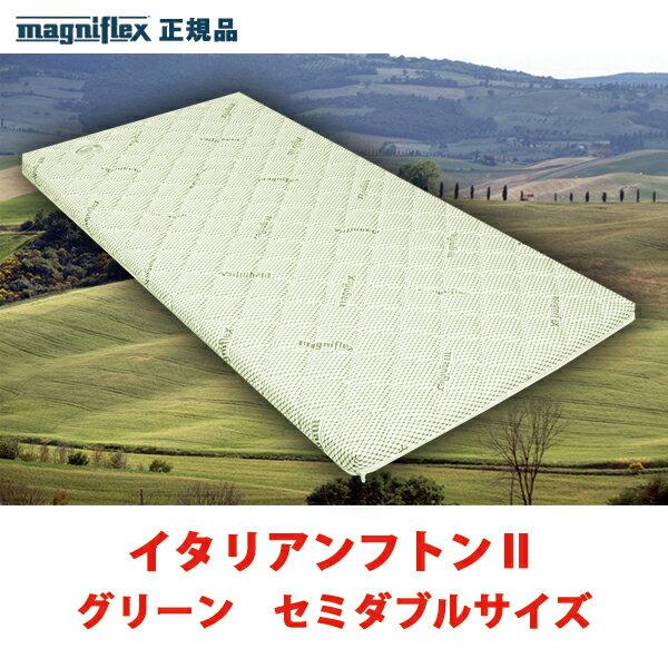 14,000円OFF マニフレックス イタリアンフトン2(セミダブル)グリーン