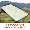 18,000円OFF マニフレックス イタリアンフトン2(ダブル)グリーン