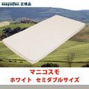 22,000円OFF マニフレックス マニコスモ(セミダブル)ホワイト