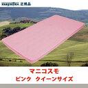 期間限定40,000円OFF マニフレックス マニコスモ(クイーン)ピンク