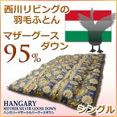 西川 羽毛布団 西川リビング 西川 ハンガリー マザーグース ダウン)95%羽毛布団A120(シングルサイズ【西川】【05P23Apr16】