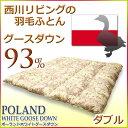 西川羽毛布団 西川リビング ポーランドグースダウン93%羽毛布団A138(ダブルサイズ )