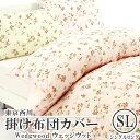 東京西川 ウェッジウッド 綿100% 掛け布団カバー シングルサイズ WW7651