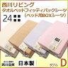 西川リビング 西川 24+ ベッド用タオル(パイル)BOXシーツ ダブルサイズ 日本製【05P23Apr16】