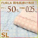 フルラ(FURLA) 洗える 羽毛肌掛け布団(ダウンケット) ダウン50% ウォッシャブル シングルサイズ【05P23Apr16】