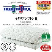 送料無料 マニフレックス(magniflex) イタリアンフトン2 シングルサイズ