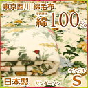 東京西川 西川 サンダーソン 綿毛布 SD306 日本製(シングルサイズ)