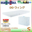 送料無料 マニフレックス(magniflex) DDウイング シングルサイズ