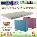 送料無料 マニフレックス(magniflex) メッシュウィングレオナルド シングルサイズ