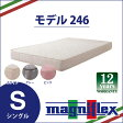 【magniflex】【送料無料】マニフレックス モデル246 シングルサイズ 正規品 長期保証 代引き手数料無料 高反発マットレス ベッド おすすめ オススメ 寝具 湿気 軽い【あす楽対応】