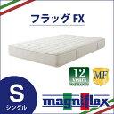 マニフレックス フラッグFX シングルサイズ 100x195x22cm 【送料・代引き手数料無料】