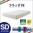 【magniflex】【送料無料】マニフレックス FLAG FX マニフレックス フラッグFX セミダブルサイズ 正規輸入品 長期保証書付き 楽天 高反発 マットレス